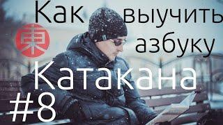 Азбука КАТАКАНА: Как выучить азбуку Катакана. Японский язык для начинающих. Урок #8.(Азбука Катакана: Как выучить азбуку Катакана? Японский язык для начинающих. Подписка на канал: http://bit.ly/1vBI55i..., 2015-02-05T17:03:50.000Z)