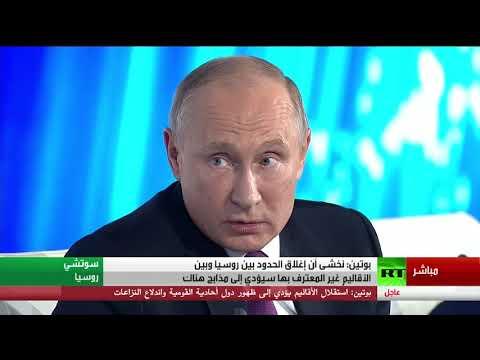 بوتين: نريد من أوكرانيا أن تكون دولة صديقة  - نشر قبل 2 ساعة