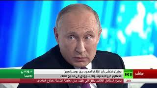 بوتين: نريد من أوكرانيا أن تكون دولة صديقة