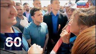 Посмотреть одним глазком: Зеленский посетил границу с Крымом. 60 минут от 15.07.19