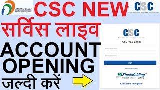 CSC में ACCOUNT OPENING सर्विस लाइव - जल्दी करें   EXTRA TECH WORLD  