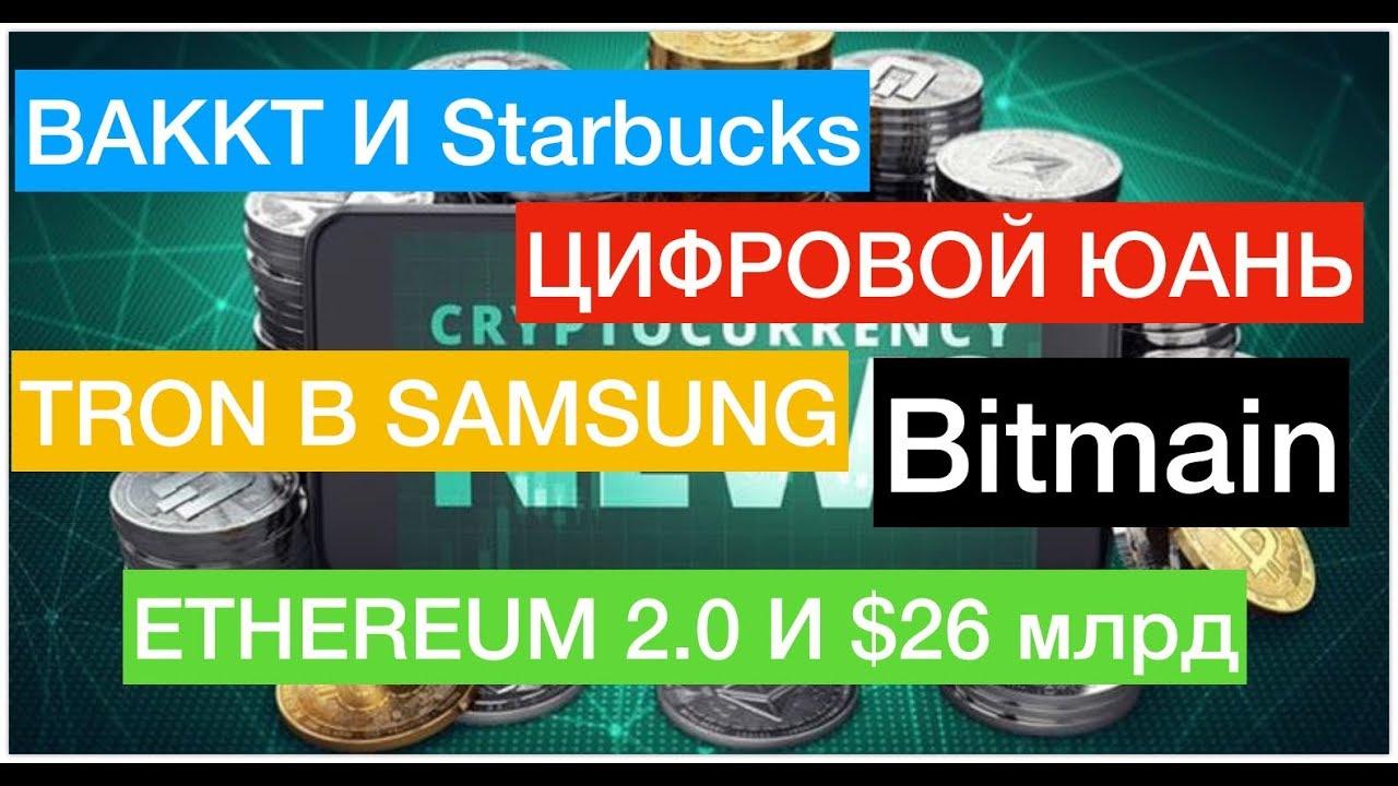 Главные новости криптовалют на сегодня! Bakkt и Starbucks, TRON в Samsung и другое!
