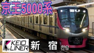 【京王線】5000系5735F 明大前駅発車  ~臨時 京王ライナー84号~