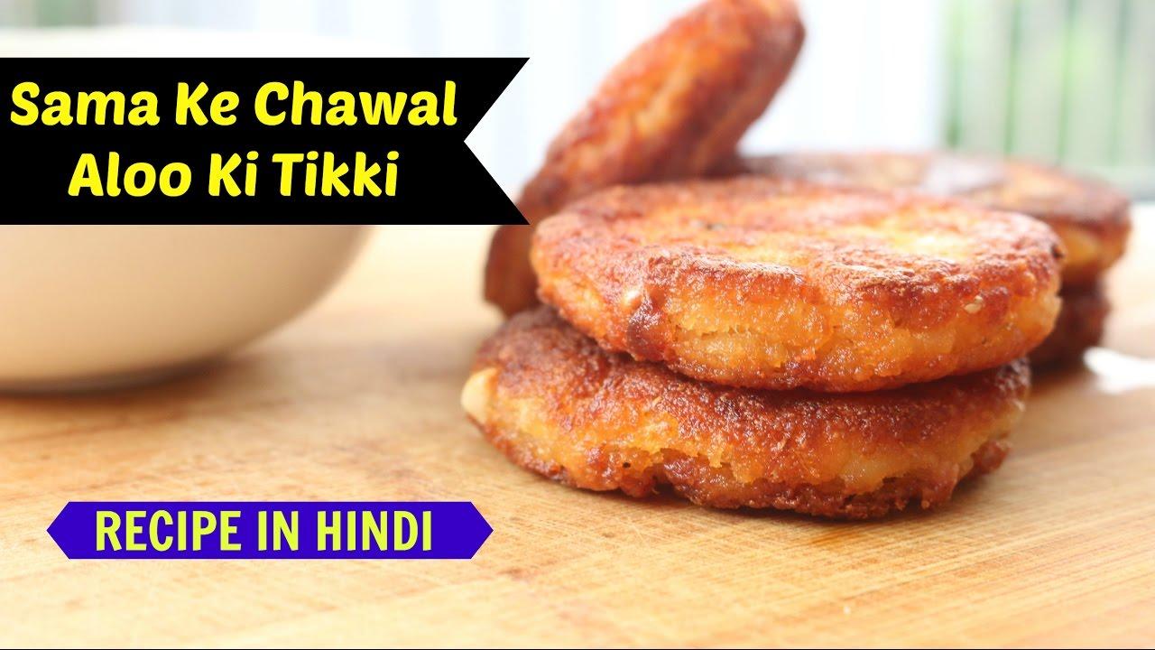 Aloo Aur Sama ki Tikki | Upvas की टिक्की | Tikki For Vrat ...