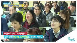 11월 2주_고양시에 민관협력 우수사례 전파 영상 썸네일