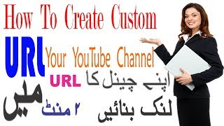 How to Claim, get custom YouTube channel URL? SEO 2018urdu/Hindi/ 3Tech4shani