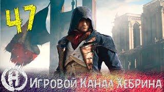 Assassin's Creed Unity - Часть 47 (Сайд-квесты) - Все под подозрением