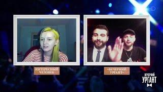Вечерний Ургант. Встреча синтересным человеком - Егор Крид. (03.03.2017)