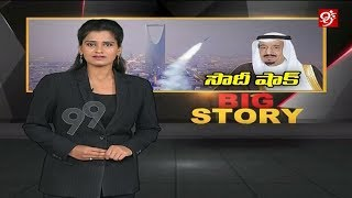Saudi Shock | Philippines vs Saudi Arabia | Special Big Story | #99TV