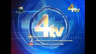 Repeat youtube video 4tv Khabernama 23-03-2017