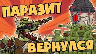 Паразит вернулся - Мультики про танки