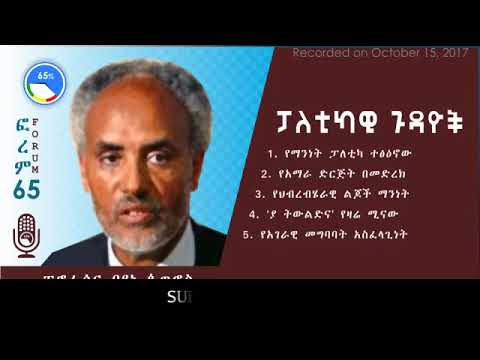 Forum 65: Professor Beyene Petros on Current Issue in Ethiopia