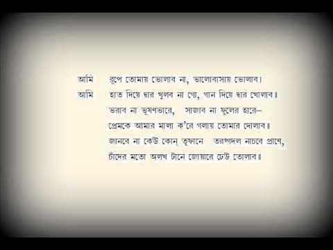 Ami Rup-e Tomay Bholabo Na....