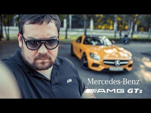 Тест-драйв от Давидыча. Mercedes AMG GTs.