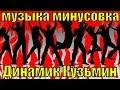 Владимир Кузьмин Динамик/самая популярная музыка/слушать русский рок