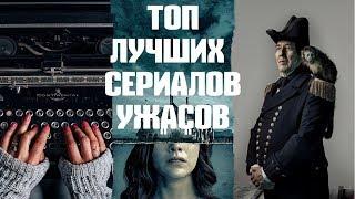 Лучшие сериалы про ужасы про ужасы