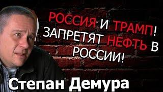 Степан Демура РОССИЮ ПОГУБИТ ТРАМП!ЗАПРЕТЯТ НЕФТЬ В РОССИИ