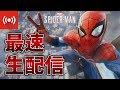 100%クリアまで後少し スパイダーマン PS4Pro プレイ の動画、YouTube動画。