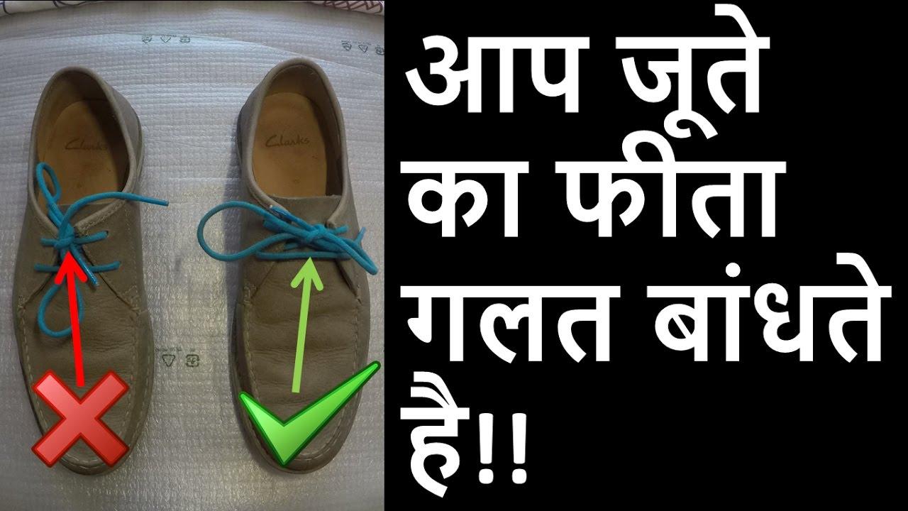 763cdfb4b8f036 जूते का फीता कैसे बांधे की वो खुले नहीं   (How to tie a shoe lace correctly  so it does not open )