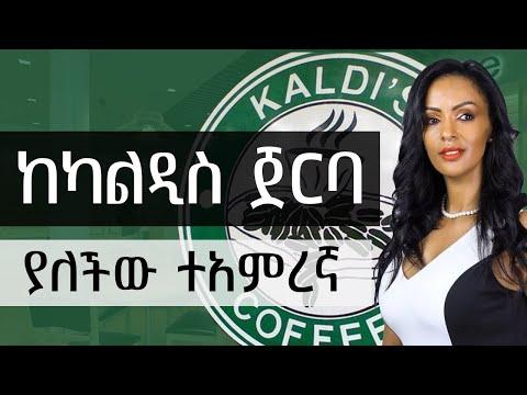 ethiopian success story: The woman behind Kaldi's coffee | ካልዲስን የካፌዎች ቁንጮ ያደረገችው ሴት