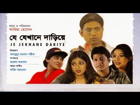 Afzal Houssain, Shimul, Pallav, Riya - Je Jekhane Dariye