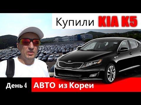 #4 Авто из Кореи , Купили KIA K5  (KIA OPTIMA)