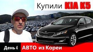 видео Запчасти  Kia  Optima  с доставкой,  цены на запчасти Киа Оптима