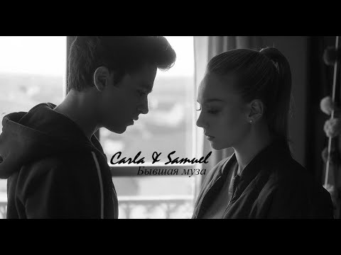 Карла & Самуэль  ll Carla & Samuel ll БЫВШАЯ МУЗА
