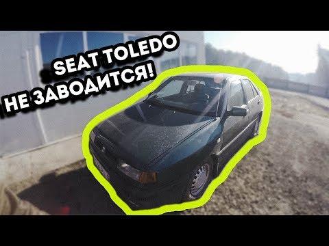 SEAT Toledo 1,8 Mono (1992). Не заводится. Замена свечей | АВТОПОМОЩЬ