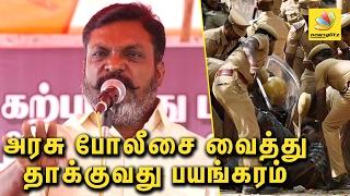 Tthol Thirumavalavan speech against Police for Jallikattu Violences