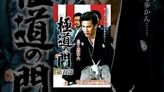 大阪、昭和47年、夏――。二代目大政組の盃固めの儀式により、若頭へと就...