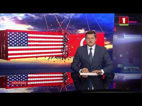 видео: Санкционная битва США. Панрама