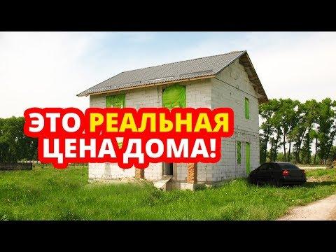 РЕАЛЬНАЯ СТОИМОСТЬ ДОМА! Сколько стоит дом построить? Цена коробки дома из газобетона