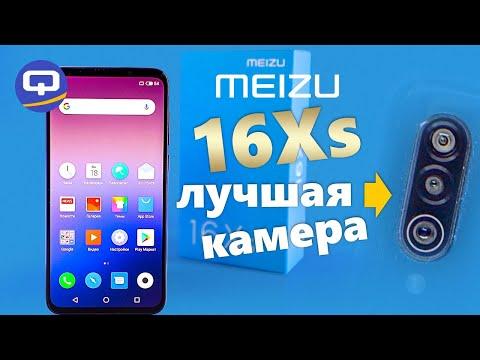 Meizu 16 Xs Обзор. Лучшая камера. Сравнение Meizu 16Xs и Meizu 16X / QUKE.RU /