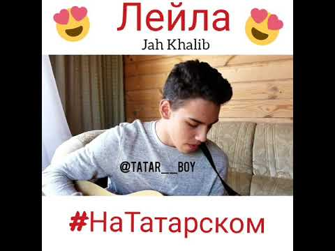 Лейла Jah Khalib(на татарском)AidarVagizov