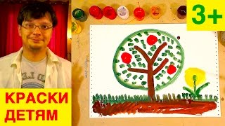 КРАСКИ для ДЕТЕЙ 3+ / Урок рисования красками для детей от РыбаКит