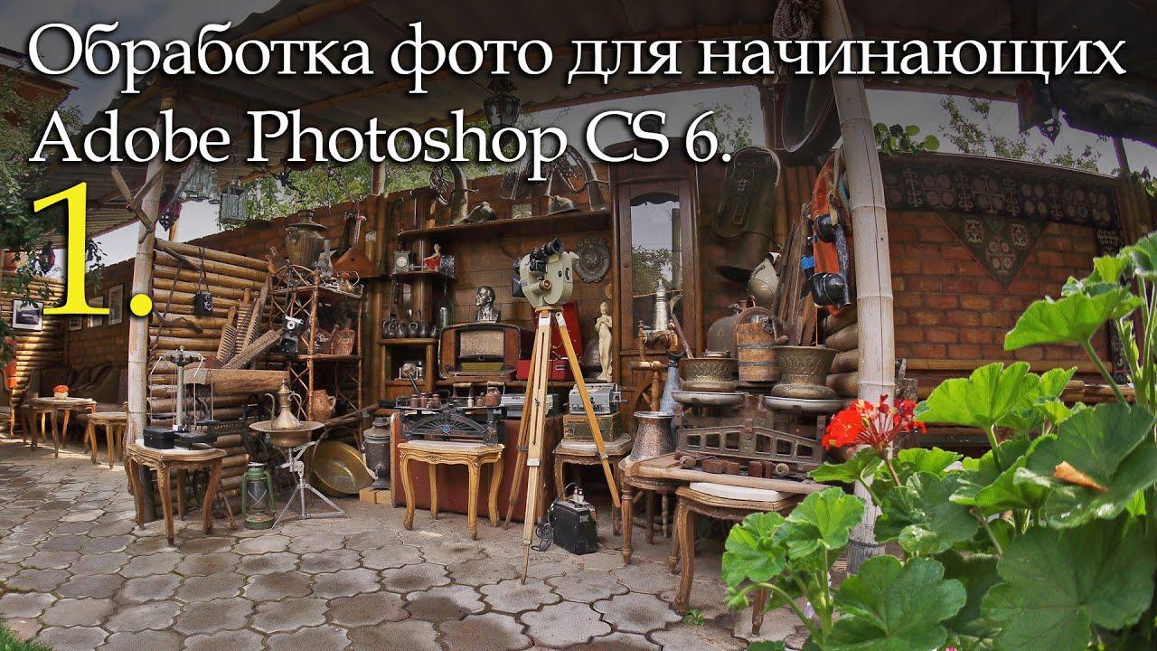 Обработка фото | Уроки фотошопа | 1.