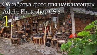Обработка фото | Уроки фотошопа | 1.(Обработка фото: Фотошоп / Photoshop Начальный уровень. Занятие первое. Яркость, контраст, резкость и размеры...., 2015-10-01T16:56:00.000Z)