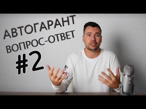 ВОПРОСЫ АВТОПОДБОРЩИКАМ   ВОПРОС-ОТВЕТ ВЫПУСК #2