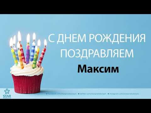 С Днём Рождения Максим - Песня На День Рождения На Имя