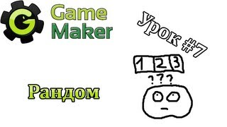 Game Maker урок #7 - Рандом