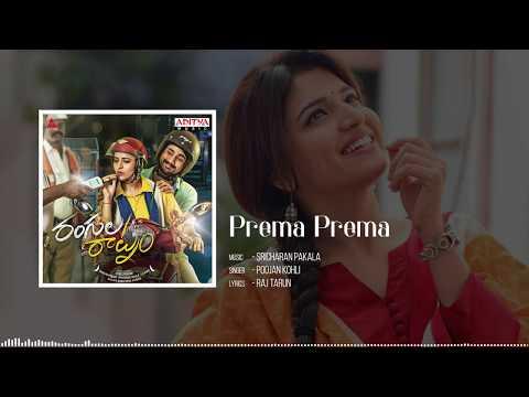 Prema Prema Full Song || Rangula Raatnam Songs || Raj Tarun, Chitra Shukla || Shreeranjani