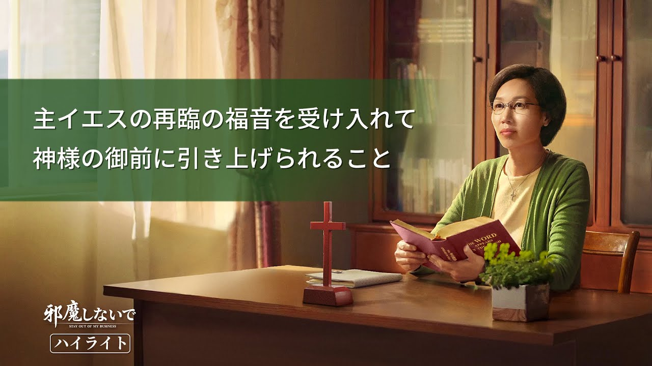 キリスト教映画「邪魔しないで」抜粋シーン(2)主イエスの再臨の福音を受け入れて神様の御前に引き上げられること