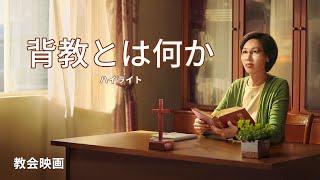 クリスチャン映画「邪魔しないで」抜粋シーン(2) イエス・キリストの再臨の福音を受け入れることは背教になるのでしょうか?