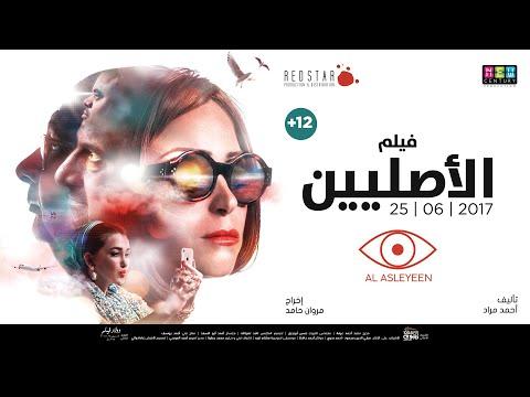 الإعلان الرسمي لفيلم  العيد (الأصليين) - Al Asleyeen Official Trailer