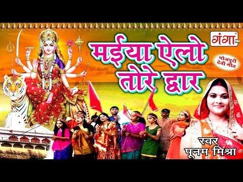 मैया ऐलौ तोरे द्वार - Maithili Devi Geet - Poonam Mishra Devi Geet 2018