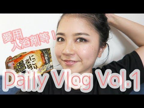 Daily Vlog Vol.1 メイクブラシ干し方・愛用柔軟剤などなど