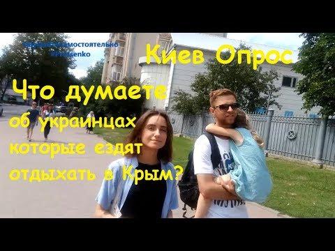 Киев. Опрос. Что...