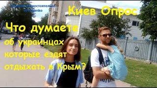 Киев. Опрос. Что думаете об украинцах которые ездят отдыхать в Крым?