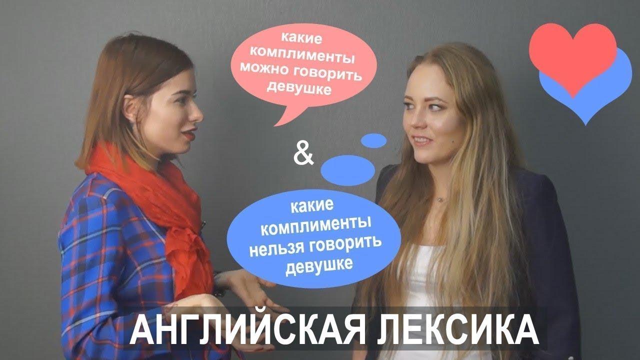 Какие Комплименты Говорит Девушке При Знакомстве